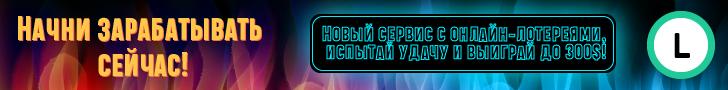 Иностранные лотереи для россиян: отзывы