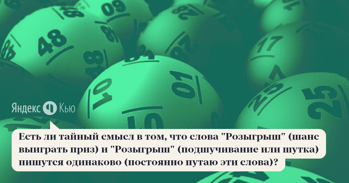 Как выиграть в русское лото