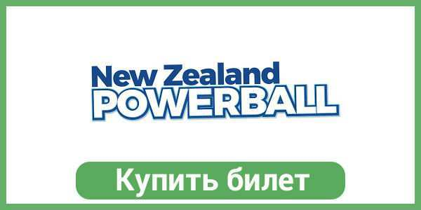 New zealand - powerball обзор