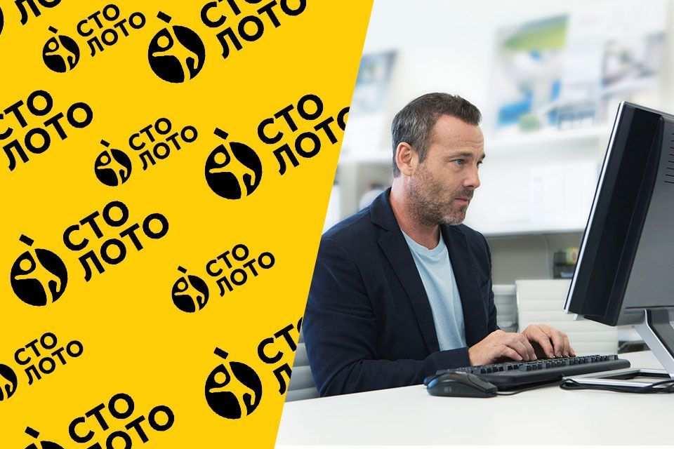 """Личный кабинет """"столото"""": как войти на официальном сайте stoloto, обзор"""