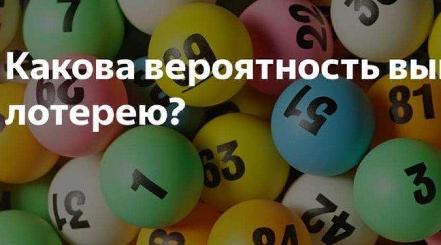 Лотерея el gordo de la primitiva — как принять участие находясь в россии