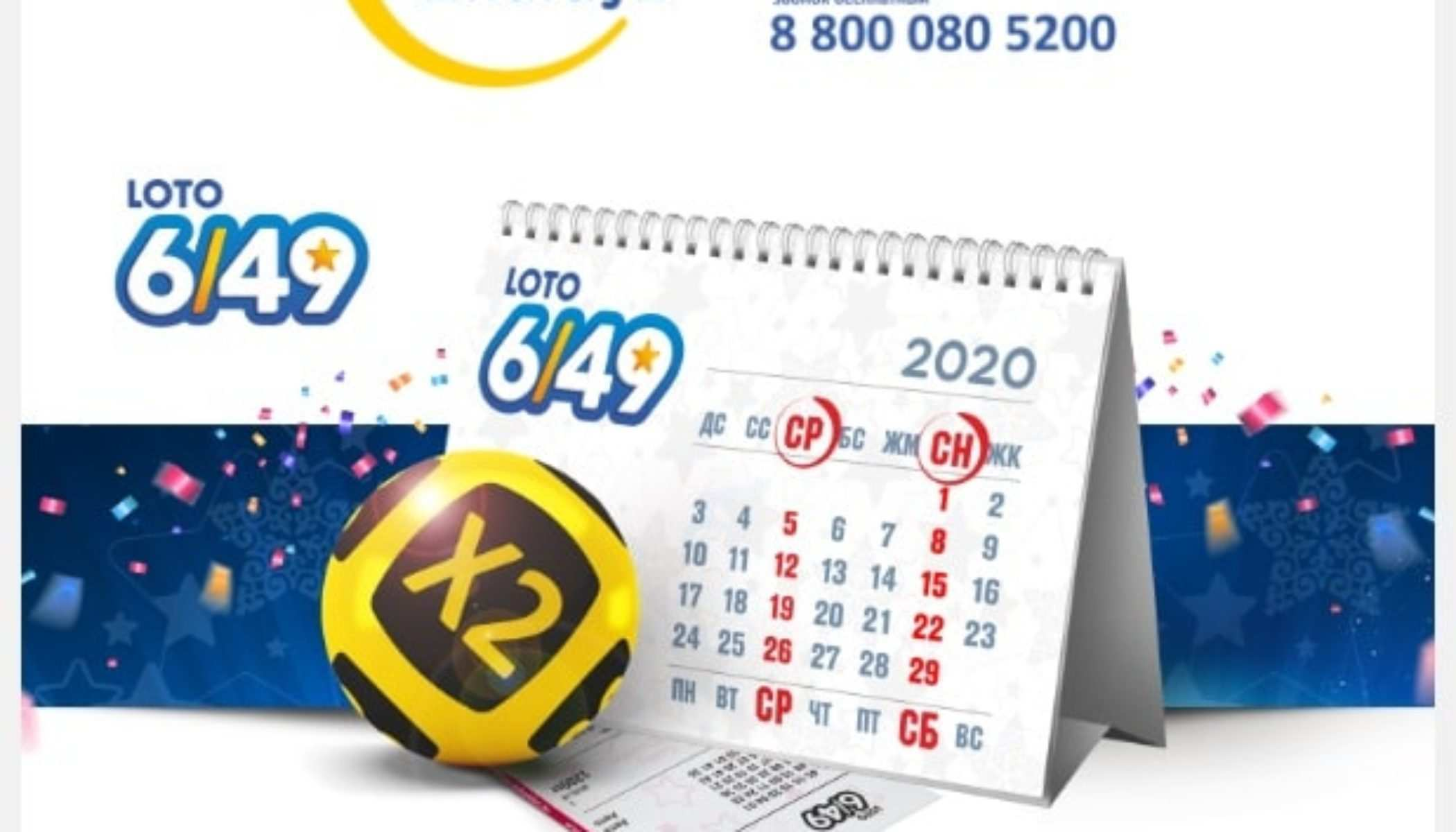 Canadian lotteries