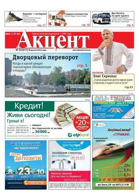 Ukrainsk megalot - 100% værd at prøve!