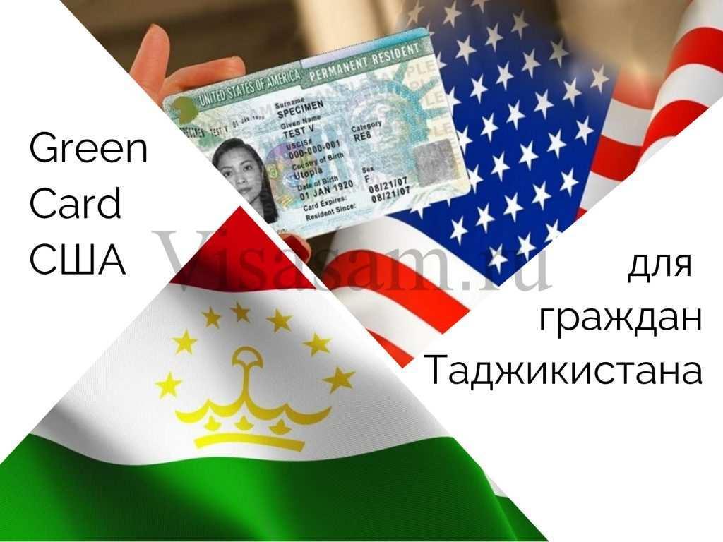 Официальный сайт подачи заявки на green card сша в 2020 году переехал: есть ли регистрация на русском языке