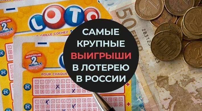 Правила игры в loteria nacional для жителей россии, отзывы игроков   big lottos