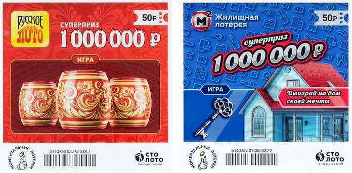 Новые моментальные лотереи