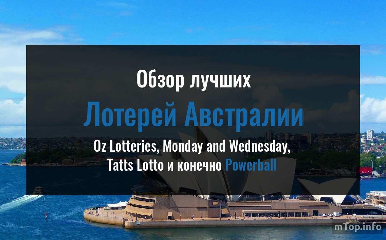 Sobotní národní loterie